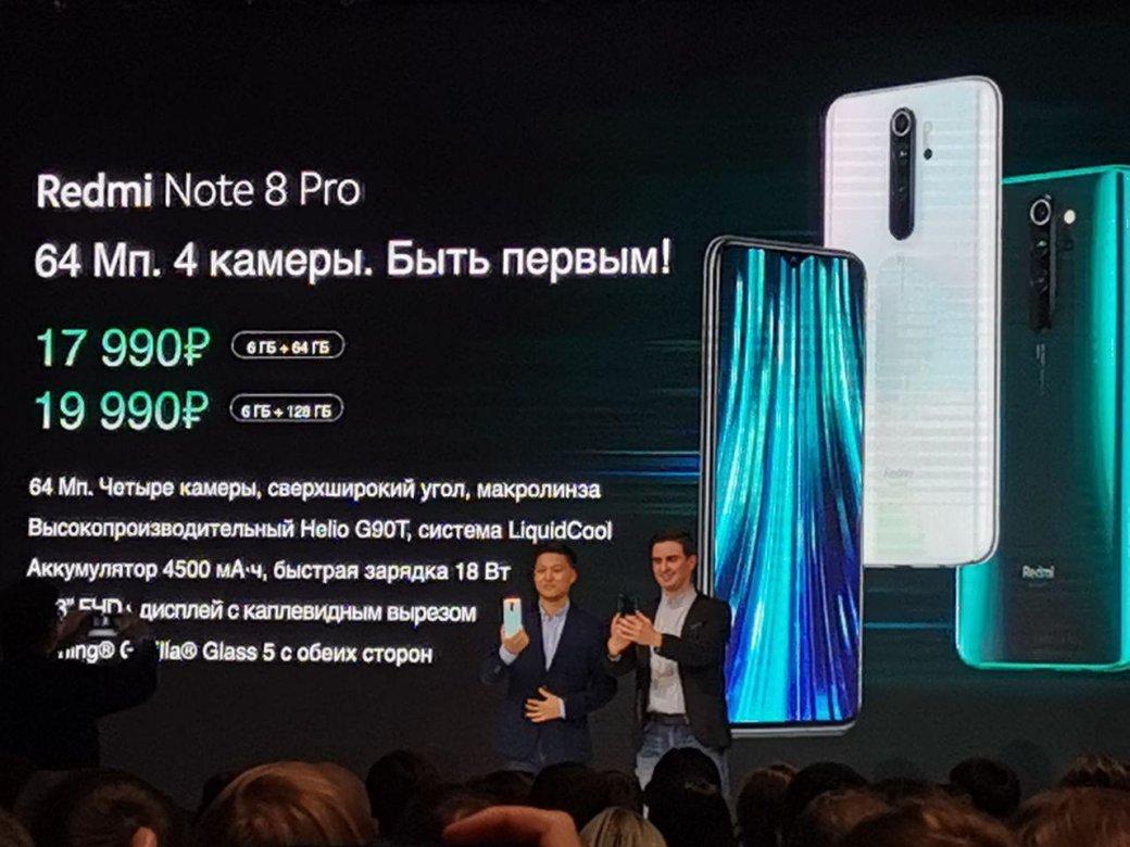 ВРоссии представили Redmi Note 8 Pro— пятикамерный флагман по цене от17990 рублей | Канобу - Изображение 3572