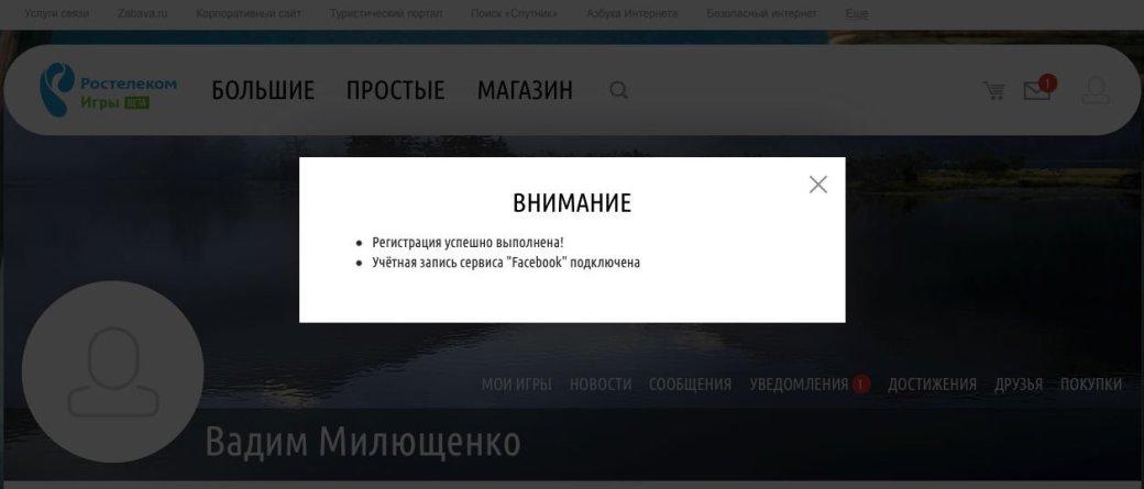 Российский Steam от «Ростелеком»: зарегистрировались и сравнили цены | Канобу - Изображение 2