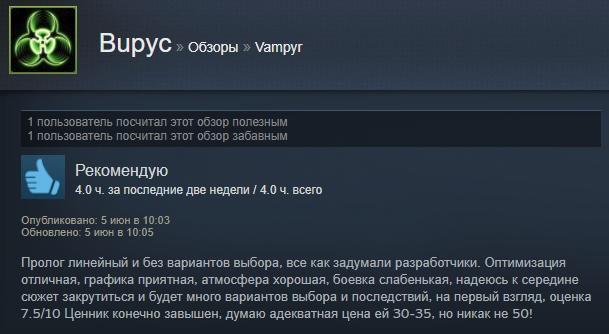 «Шикарная игра, ноценник великоват»: первые отзывы пользователей Steam оVampyr. - Изображение 10
