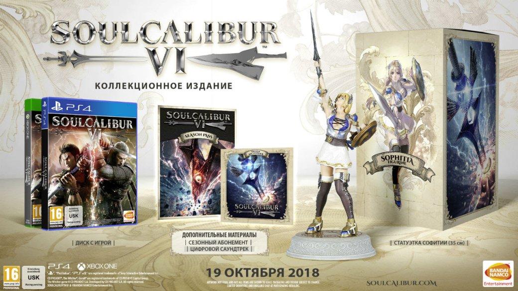 E3 2018: SoulCalibur 6 выйдет в октябре. Смотрим новый трейлер! | Канобу - Изображение 5133