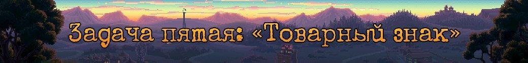 Как инди-игры переводят на русский язык — на примере «Тимблвид Парка»  | Канобу - Изображение 16