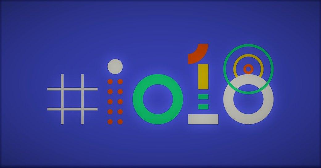 Google I/O 2018: что появится вновом Android. - Изображение 1