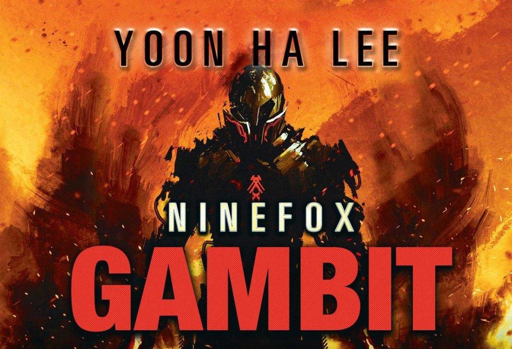 «Гамбит девятихвостого лиса»— лучшая новеллизация несуществующей игры иотличный роман сам посебе | Канобу - Изображение 0