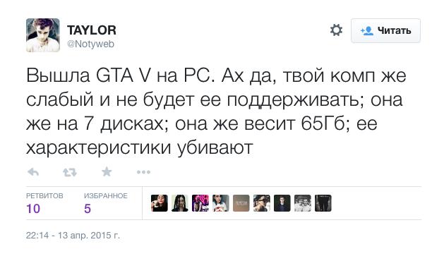 Интернет горит: вышла GTA 5 на PC | Канобу - Изображение 7207