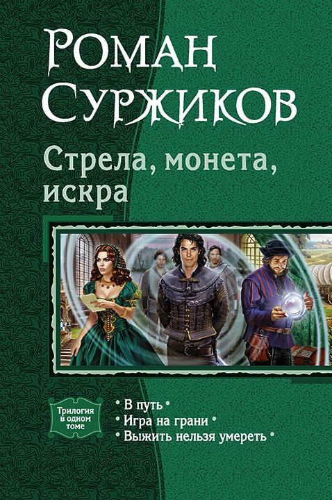 Новая волна: яркие русскоязычные авторы, пишущие фантастику ифэнтези | Канобу - Изображение 563
