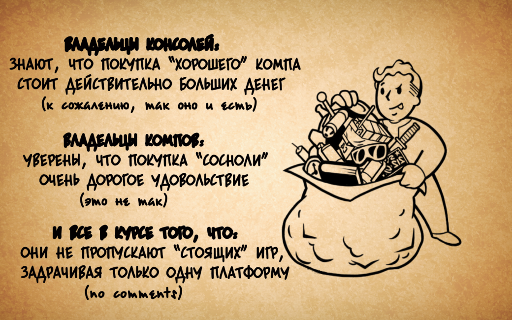 Отдайте консольные эксклюзивы! | Канобу - Изображение 3