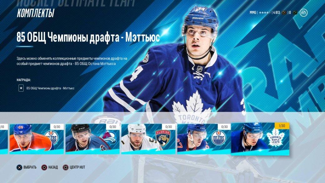 Такой хоккей нам нужен! Все, что нужно знать об NHL 18 | Канобу - Изображение 9
