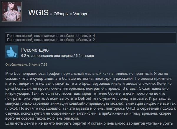 «Шикарная игра, ноценник великоват»: первые отзывы пользователей Steam оVampyr. - Изображение 11