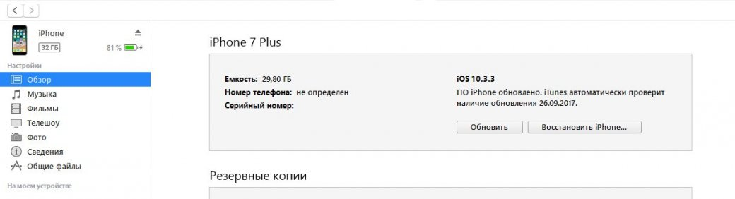Как откатиться с iOS 11 обратно на iOS 10.3.3?  | Канобу - Изображение 1