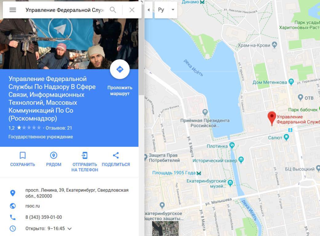 Навсегда закрытый гей-бар: как над Роскомнадзором издеваются вGoogle Maps | Канобу - Изображение 13124