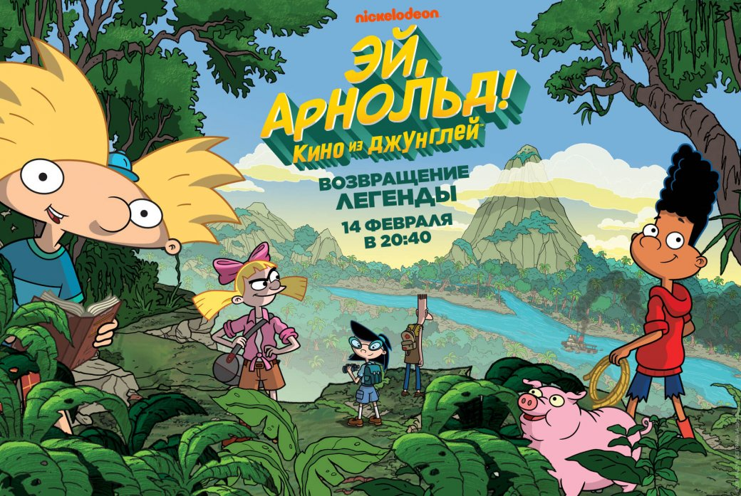 14февраля на«Nickelodeon Россия» покажут полнометражку «Эй, Арнольд: Кино из джунглей». - Изображение 1