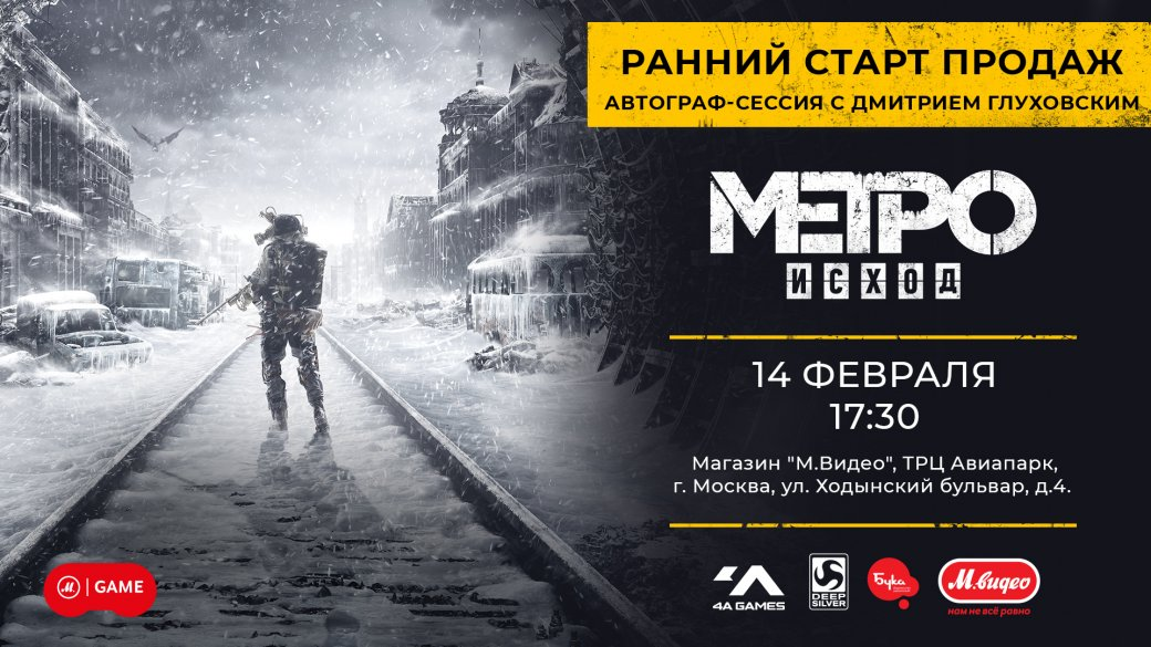 «Онтокричит, тоговорит спокойно». Как Metro: Exodus озвучивали нарусский— вновом ролике | Канобу - Изображение 2