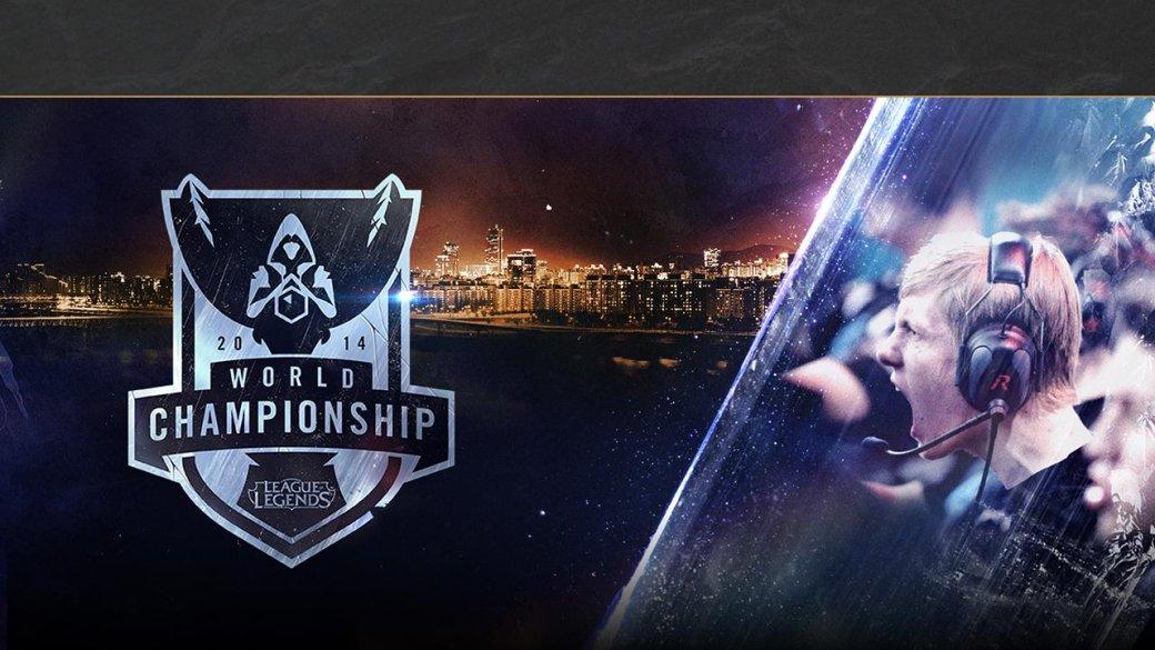 League of Legends World Championship 2014: группы A и B | Канобу