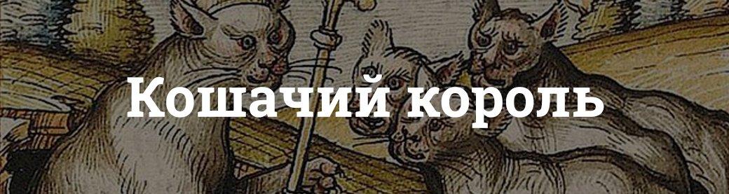 Самые странные, смешные и пугающие легенды Англии | Канобу - Изображение 3