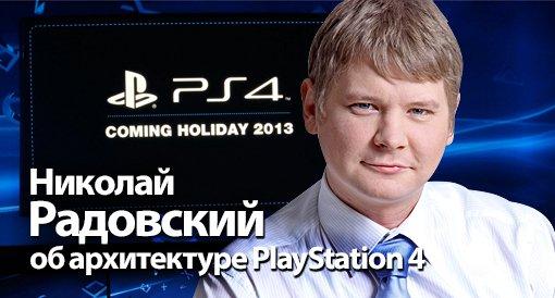 Николай Радовский об архитектуре PlayStation 4 | Канобу - Изображение 1