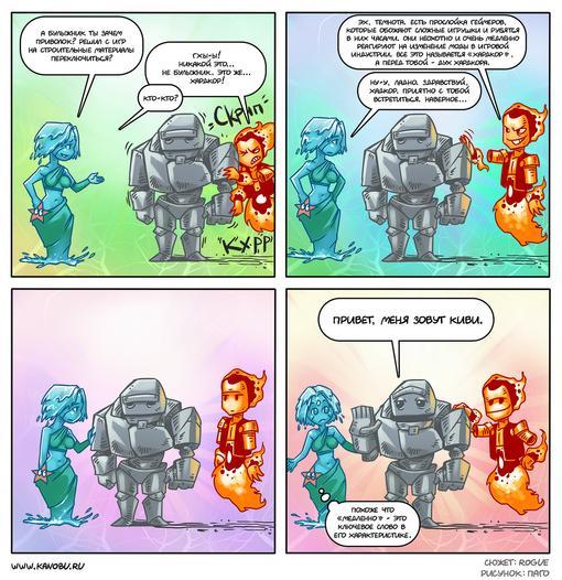 Канобу-комикс. Весь первый сезон | Канобу - Изображение 4
