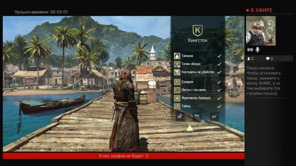 PS4 год спустя: что изменилось в прошивке 2.0 [обновляется] | Канобу - Изображение 5172
