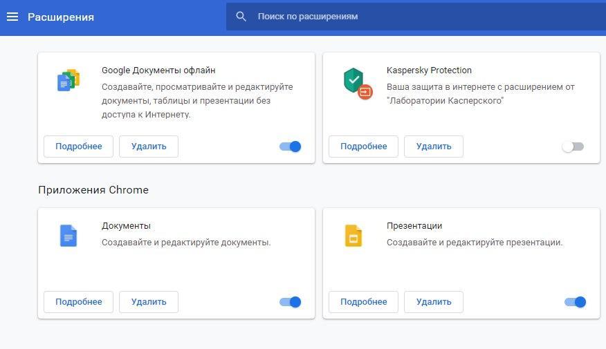 8 способов ускорить работу Google Chrome. Советует технический директор Google   Канобу - Изображение 15723