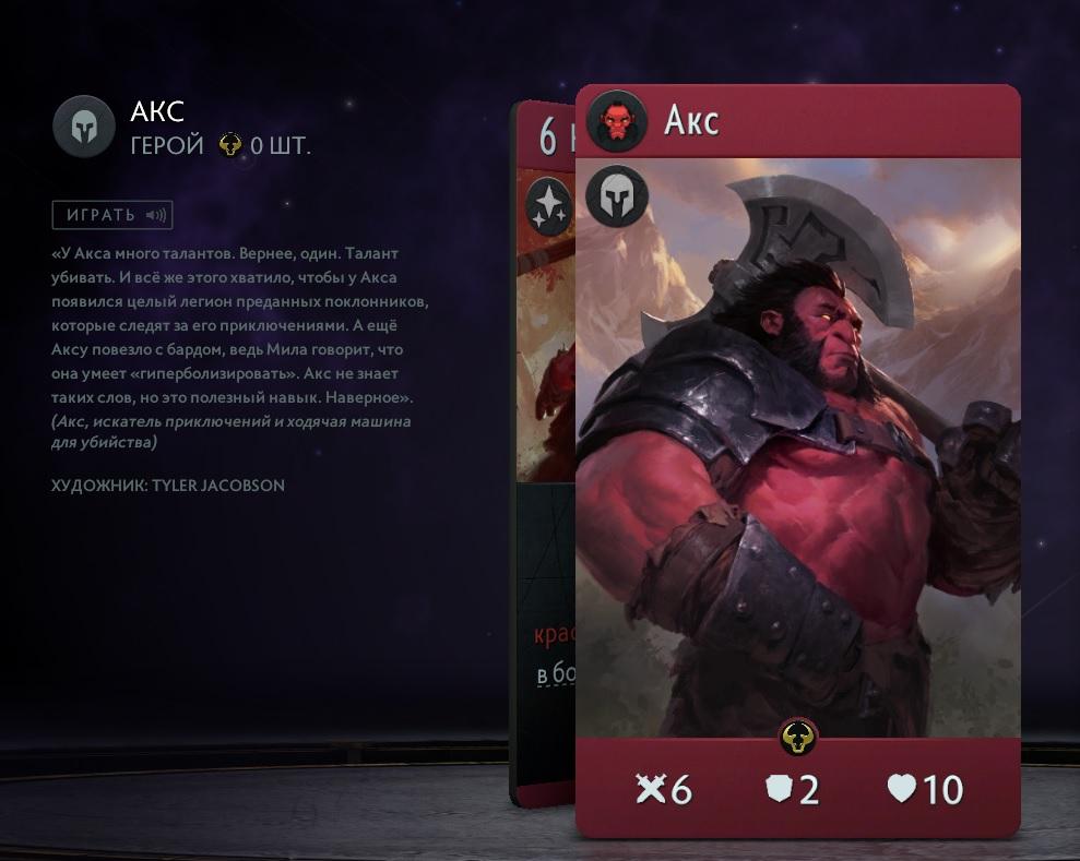 Valve спасает Artifact. Вигру добавили возможность получить карты без доната | Канобу - Изображение 4636