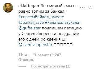 ОтЛеди Гаги кЛеонардо диКаприо— как русские вкомментариях Instagram просят актера спасти Байкал   Канобу - Изображение 5321