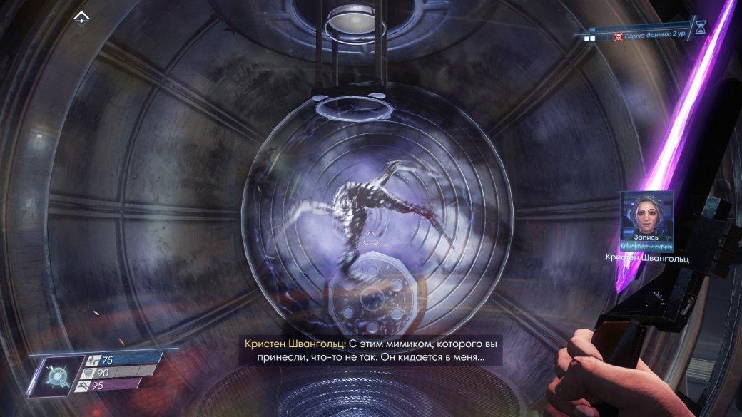 Рецензия на Prey: Mooncrash, дополнение для игры студии Arkane, roguelite на Луне и с тифонами | Канобу - Изображение 4