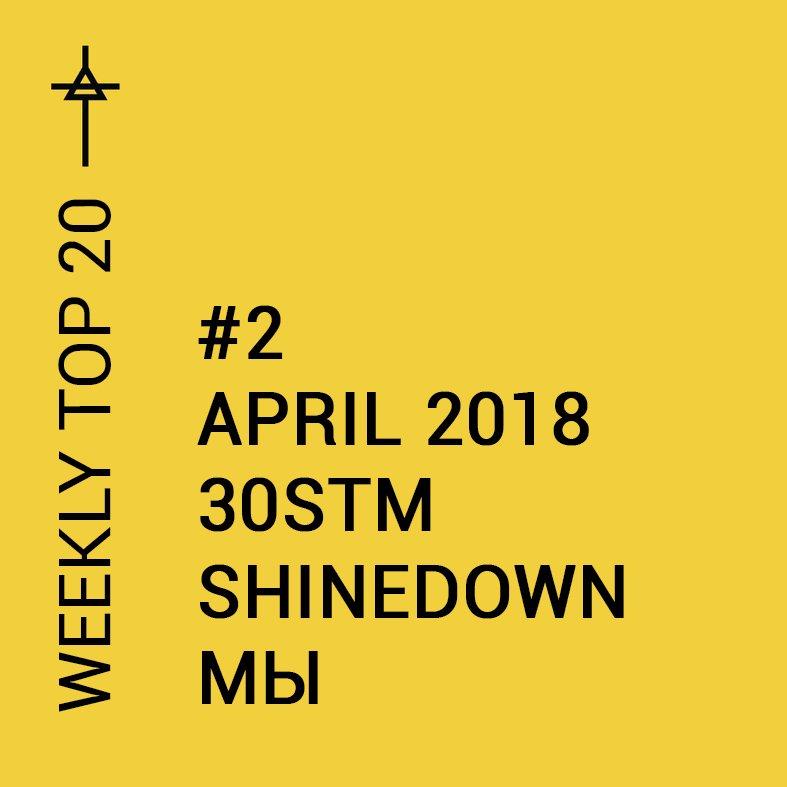 Микстейп. 20 лучших песен недели— 8апреля. Shinedown, 30 Seconds toMars, МЫидругие. - Изображение 1