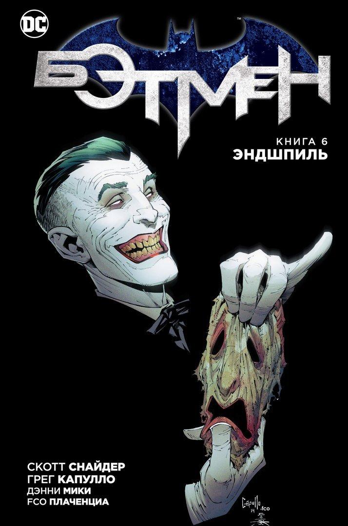 Один из самых противоречивых комиксов про Бэтмена теперь и на русском   Канобу - Изображение 7247
