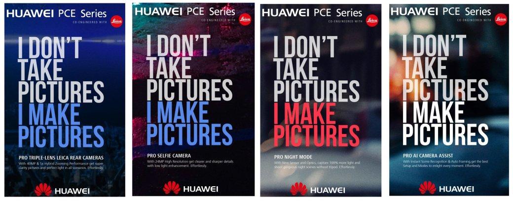 Huawei P11 может получить камеру на 40 Мп. - Изображение 1