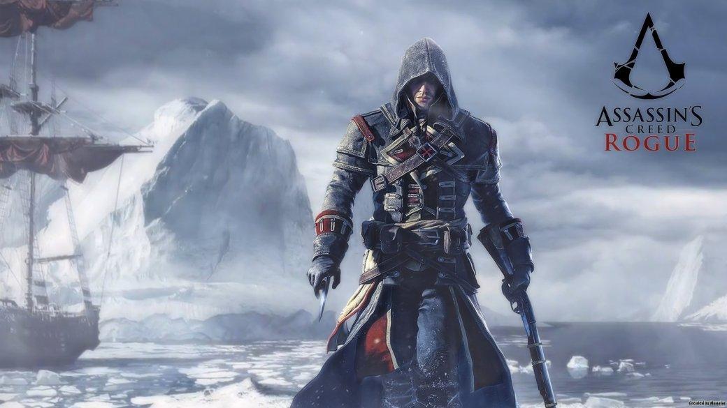 Assassin's Creed Rogue очеловечивает тамплиеров и критикует ассасинов. Это важный шаг для серии. - Изображение 1