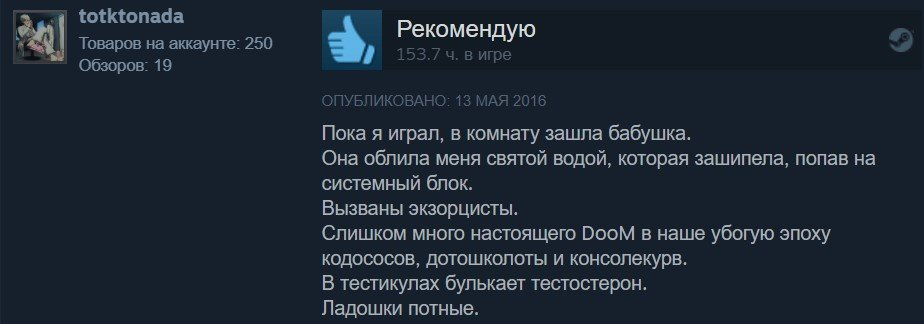 Золото Steam: отборные отзывы игроков оDOOM (2017) | Канобу - Изображение 6