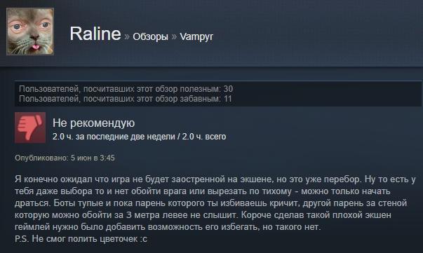 «Шикарная игра, ноценник великоват»: первые отзывы пользователей Steam оVampyr. - Изображение 6
