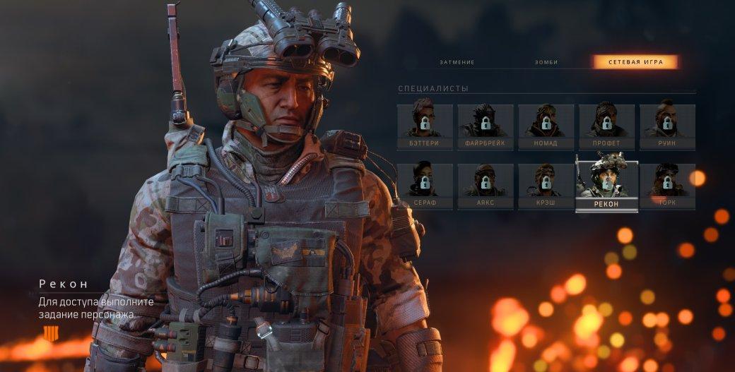 Как разблокировать персонажей для режима Blackout в Call ofDuty: Black Ops4 | Канобу - Изображение 7