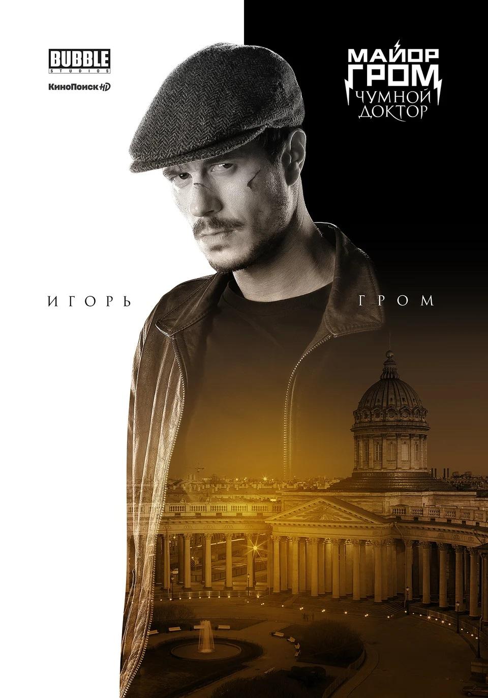 Появились персональные постеры фильма «Майор Гром: Чумной Доктор» | Канобу - Изображение 4335