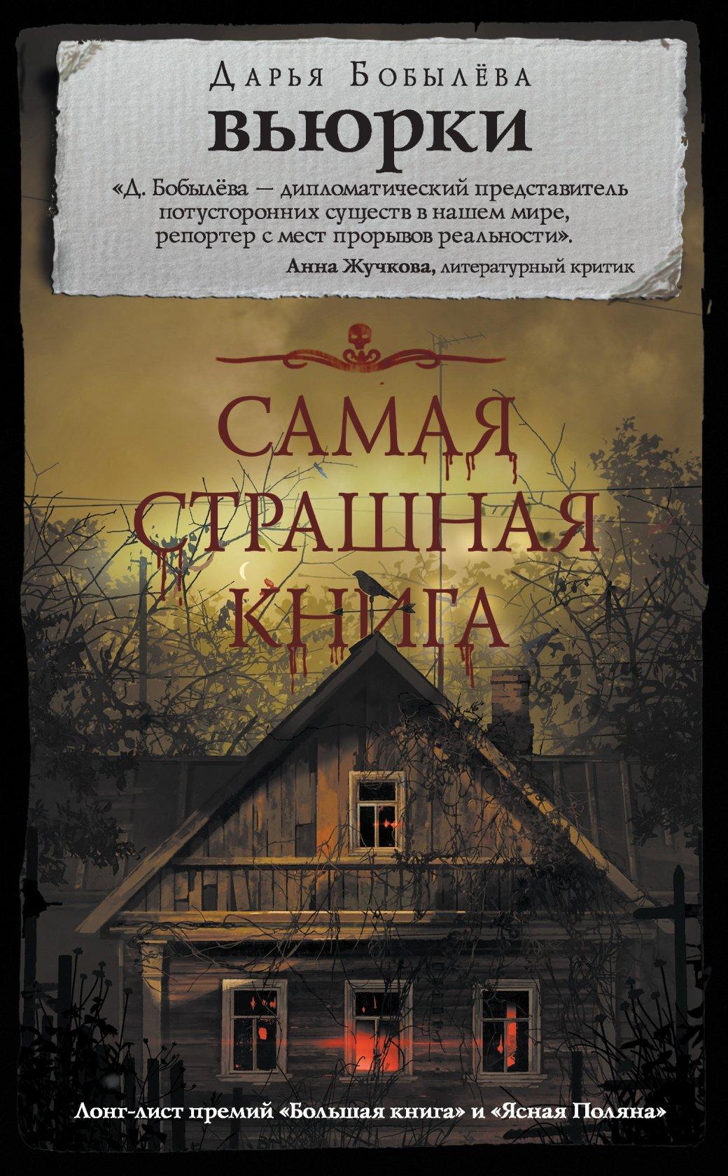 Новая волна: яркие русскоязычные авторы, пишущие фантастику ифэнтези | Канобу - Изображение 559