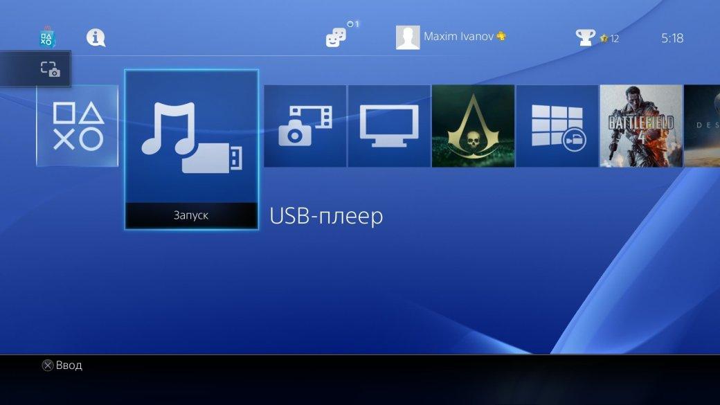 PS4 год спустя: что изменилось в прошивке 2.0 [обновляется] | Канобу - Изображение 5174