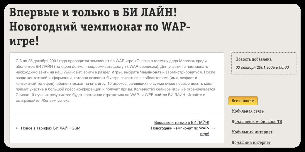 История социальных мобильных игр— отWAP иSMS досовременности   Канобу - Изображение 4