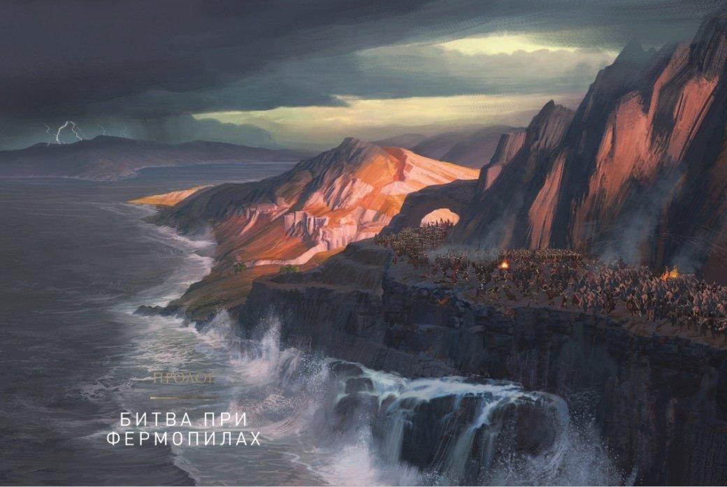 Посмотрите на крутые иллюстрации из артбука Assassin's Creed Odyssey | Канобу - Изображение 541