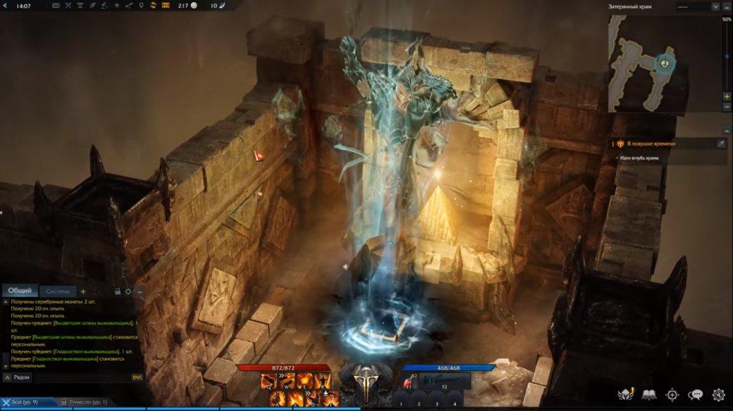 Предварительный обзор Lost Ark на ЗБТ - первый взгляд на мир игры | Канобу - Изображение 3