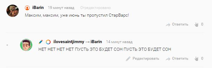 Как Рунет отреагировал на трейлер Warcraft | Канобу - Изображение 21