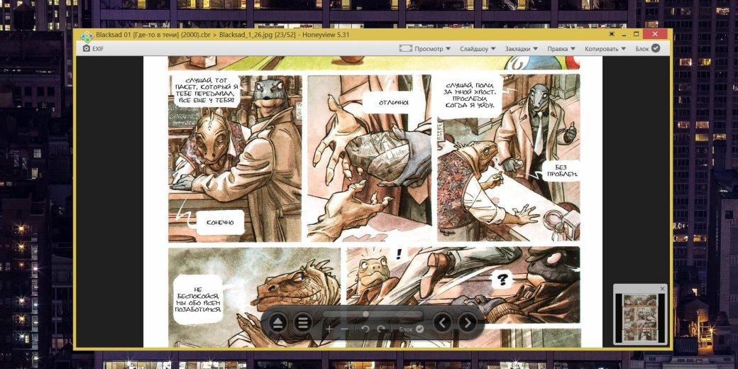 Лучшие программы для чтения комиксов - топ-15 приложений-читалок и сервисов на ПК, Android, iOS | Канобу - Изображение 9993