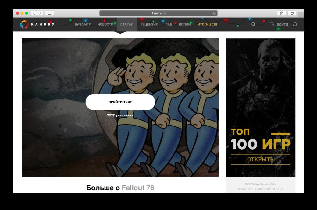 Реклама на«Канобу» в2018 году: рюкзаки, автомобили, Fallout76 иславянский бог войны | Канобу - Изображение 10