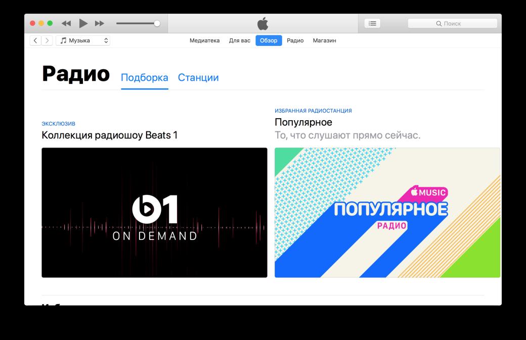 Где и как слушать музыку онлайн: лучшие музыкальные стриминговые сервисы | Канобу - Изображение 735