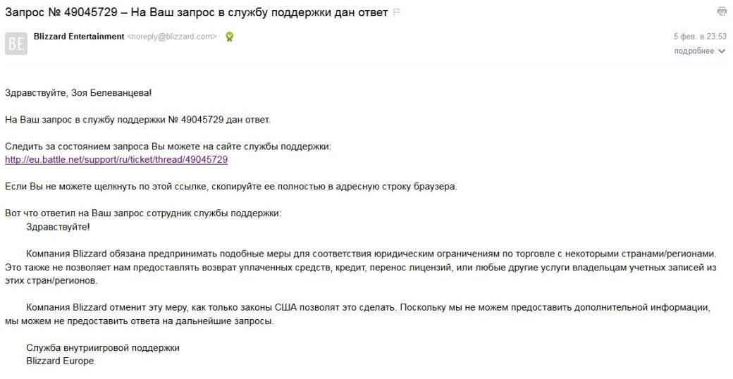 Blizzard блокирует учетные записи игроков из Крыма | Канобу - Изображение 263
